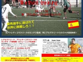 スペインサッカーキャンプ開催について