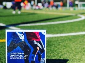 LUZeSOMBRA Champions Cup in Nishimikawa2019 オープンクラス開催しました~!!