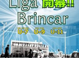 Liga Brincar2020 前期第1節