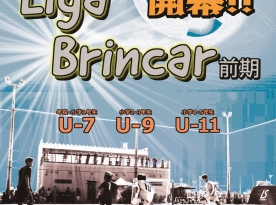 Liga Brincar U-11 2021年度 前期 第1節